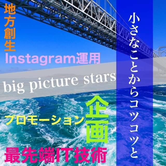 インスタグラム事例 ㈱big picture s