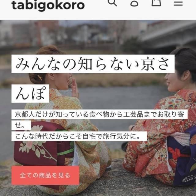 ネットショップ事例 京都のマチカド