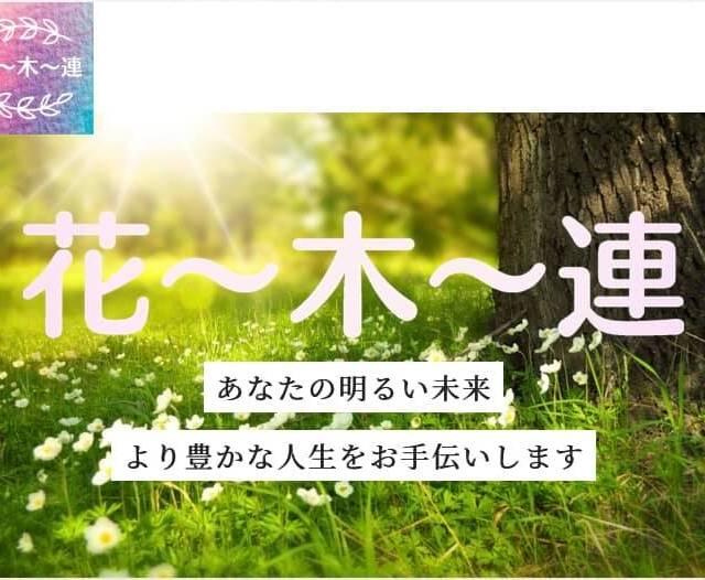 ホームページ制作事例 花~木~連
