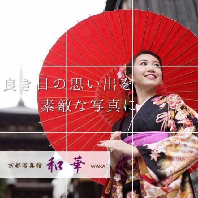 インスタグラム事例 京都写真館 和