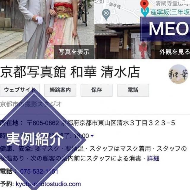 MEO対策事例 京都写真館和華清水店