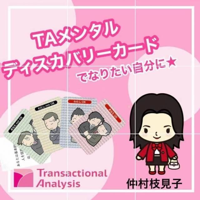 インスタグラム事例 仲村 枝見子 / T