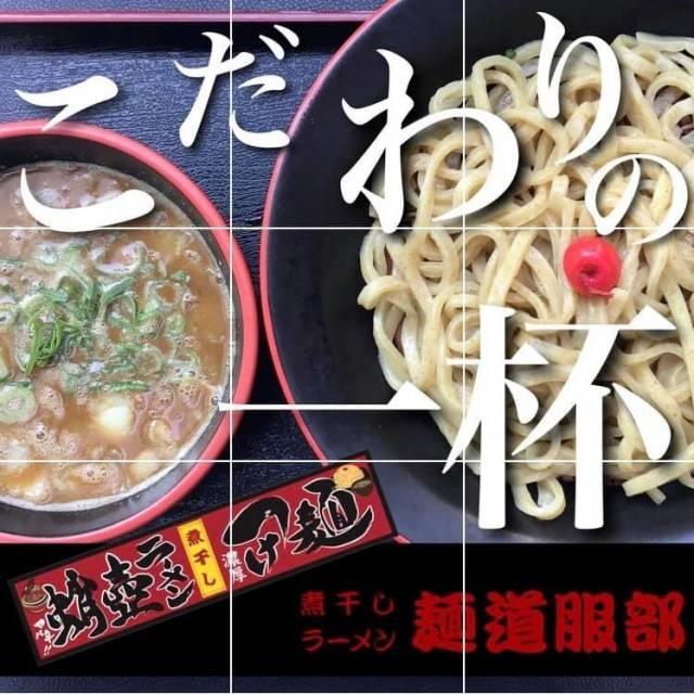 インスタグラム事例 麺道 服部