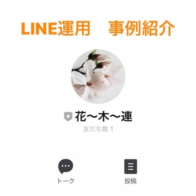 LINE運用事例紹介 花〜木〜連