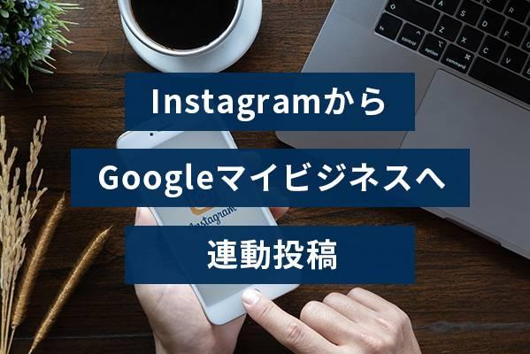 インスタグラムからGoogleマイビジネスへ連動投稿