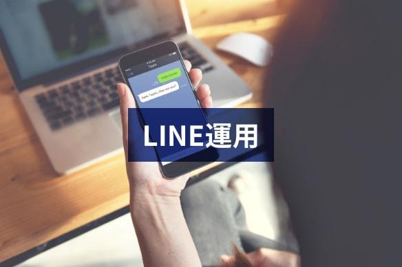 LINE公式アカウントとは