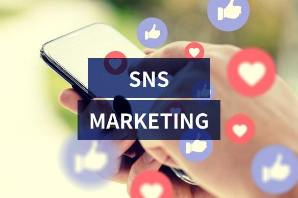 SNSmarketing