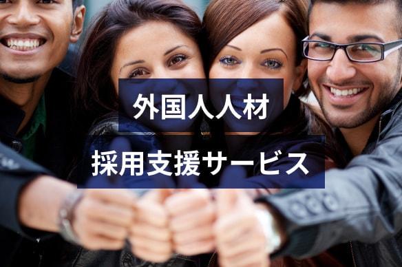 外国人人材採用支援サービス