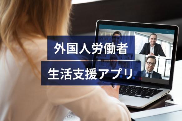 外国人労働者生活支援アプリ