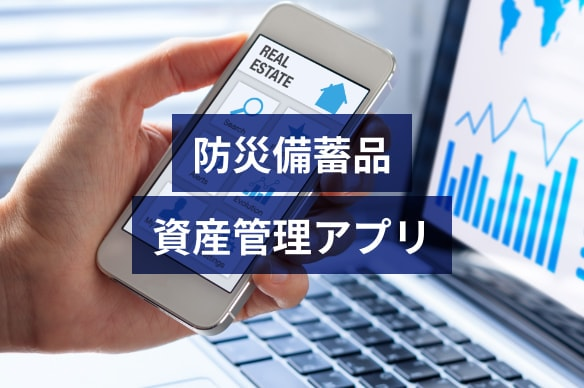 防災備蓄品・資産管理アプリ