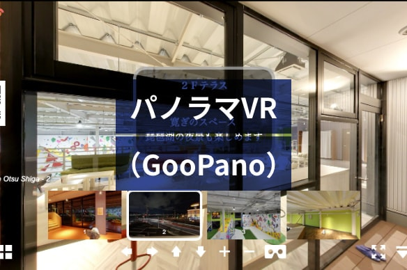 パノラマVR(GooPano)