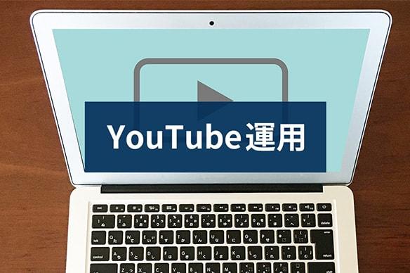 YouTube運用(実質費用負担額ゼロのプランあり)条件あり