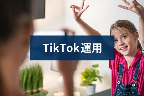 TikTok運用(実質費用負担額ゼロのプランあり)条件あり