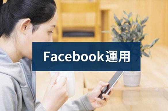Facebook運用(実質費用負担額ゼロのプランあり)条件あり