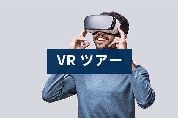 VRツアー!