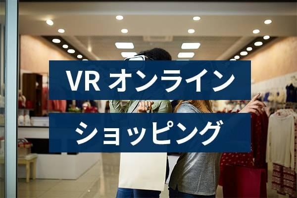 VRショッピング